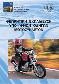 theoria_motocikletas